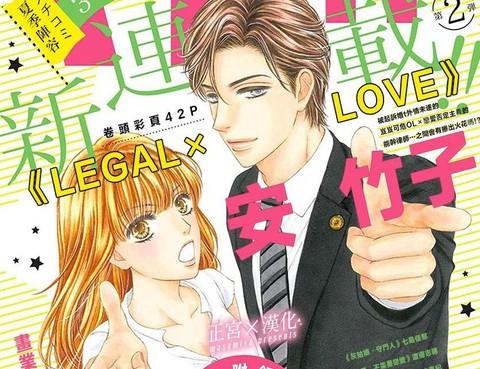 LEGAL LOVE