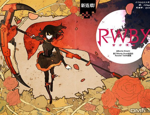 RWBY官方漫畫