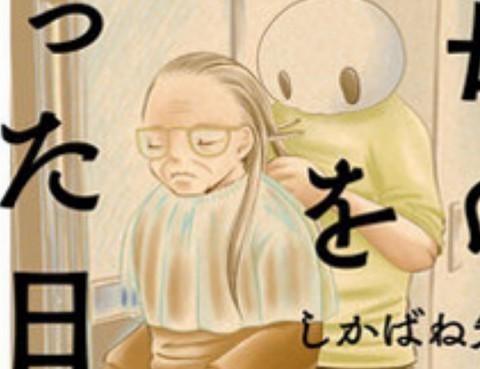 將祖母的頭髮剪去之日