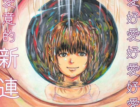 我愛你,杏子小姐。