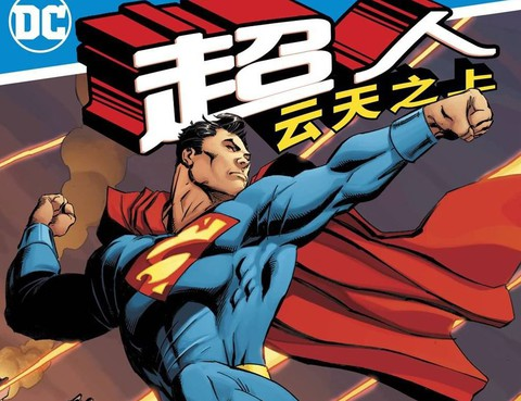 超人:雲天之上