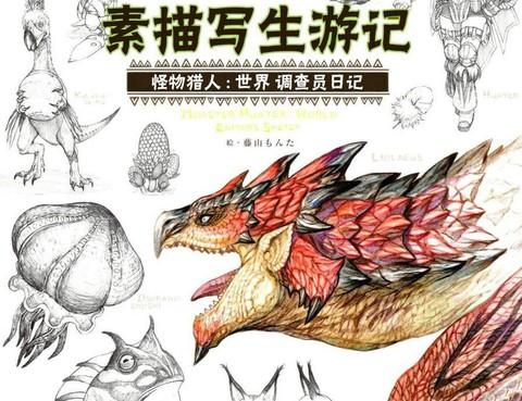 《怪物獵人:世界》新大陸寫生遊記