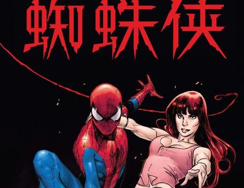 蜘蛛俠V3