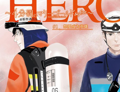 HERO~四分鐘的金盞菊before~