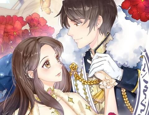 皇子的天降未婚妻